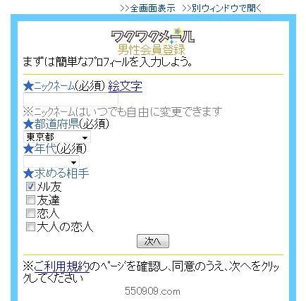 ワクワクメール簡易プロフィール入力画面