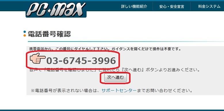 PCMAX(ピーシーマックス)電話番号確認画面