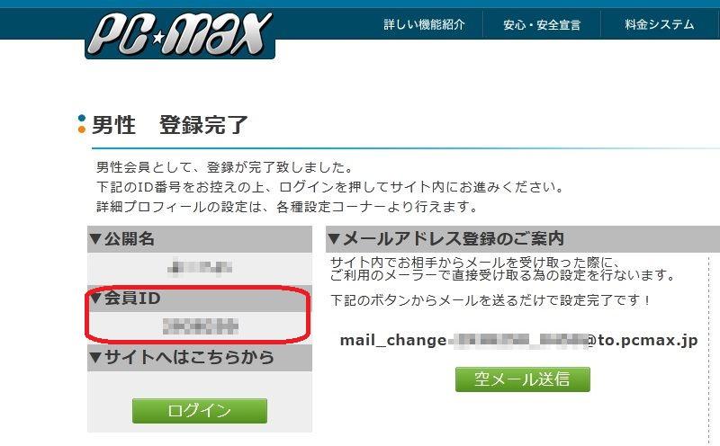 PCMAX(ピーシーマックス)ユーザー登録完了画面