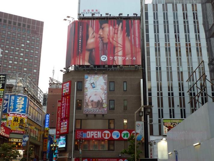 ワクワクメール広告_新宿歌舞伎町
