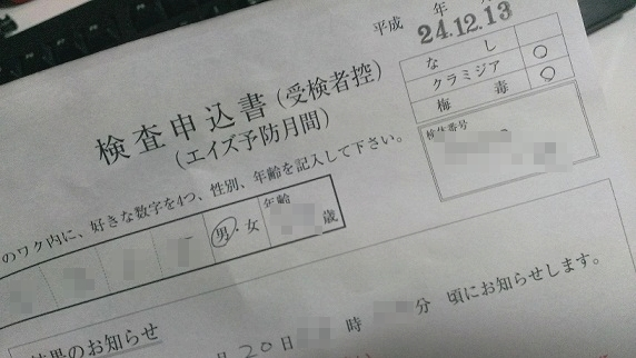 HIV検査申込書