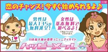 出会い系サイト ハッピーメール (happymail)