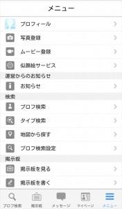 ハッピーメールアプリ_地図から探す画面1