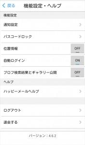 ハッピーメールアプリ_機能設定画面2