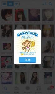 ハッピーメールアプリ_ログインボーナス