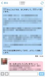 ハッピーメールアプリ_メッセージ画面2