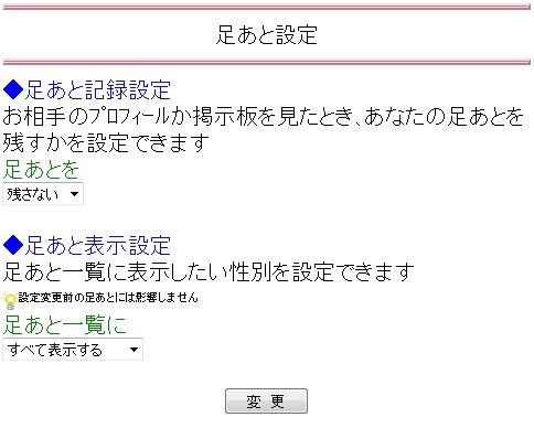 ハッピーメール_足あと設定画面