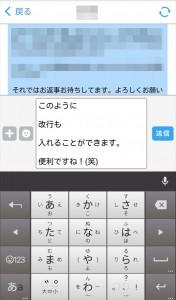 ハッピーメールアプリ_メッセージ画面3