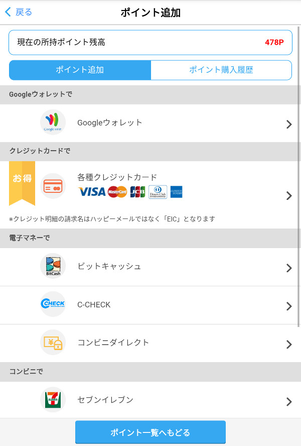 ハッピーメールアプリ アプリ内課金画面